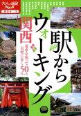 駅からウォーキング関西 (大人の遠足book)