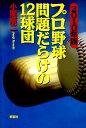 プロ野球問題だらけの12球団(2010年版) [ 小関順二 ]の商品画像