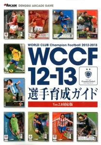 【楽天ブックスならいつでも送料無料】WCCF12-13選手育成ガイド
