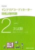 徹底解説2次試験インテリアコーディネーター資格試験問題(平成30年版)