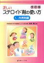 【送料無料】正しいステロイド剤の使い方(1(内用剤編))改訂版