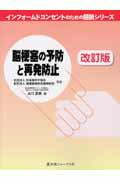 【送料無料】脳梗塞の予防と再発防止改訂版