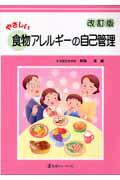 【送料無料】やさしい食物アレルギーの自己管理改訂版