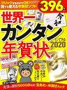 世界一カンタンにできる!年賀状(2020) (宝島MOOK)の商品画像