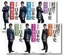 経済で読み解く日本史 文庫版6巻セット [ 上念 司 ]