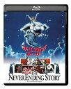 ネバーエンディング・ストーリー ニューマスター エクステンデッド版【Blu-ray】 [ バレット・オリバー ]