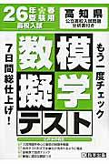 【送料無料】高知県高校入試模擬テスト数学(26年春受験用)