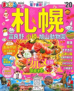 まっぷる札幌mini('20) 富良野・小樽・旭山動物園 (まっぷるマガジン)