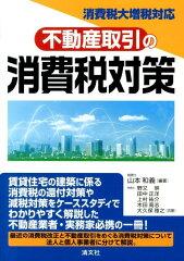 【送料無料】不動産取引の消費税対策 [ 山本和義 ]