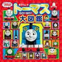 きかんしゃトーマス GO!GO!大図鑑(トーマスリュック・スペシャルセット) (きかんしゃトーマスの本 834)