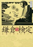 鎌倉観光文化検定