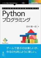 【POD】ゲームを作りながら楽しく学べるPythonプログラミング