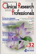 Clinical Research Professionals(no.32(2012/10))画像