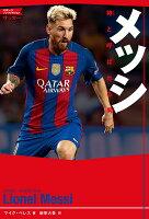世界でもっともすばらしいサッカー選手・メッシュのこれまでをまとめた1冊!子どものころに起こった問題から、スペインのクラブ・バルセロナやアルゼンチン代表での活やくを紹介。監督や仲間たちの話も収録!!