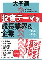 大予測 「投資テーマ」別 成長業界&企業 2018-2019
