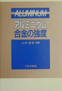 【送料無料】アルミニウム合金の強度 [ 小林俊郎 ]