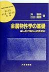 金属物性学の基礎 はじめて学ぶ人のために (材料学シリーズ) [ 沖憲典 ]