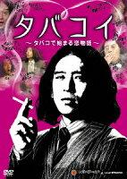 タバコイ 〜タバコで始まる恋物語〜