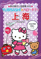 YUBISASHI×ハローキティ上海 中国語・上海語