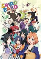 SHIROBAKO Blu-ray BOX 1 <スタンダード エディション>【Blu-ray】
