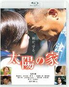 予約開始!『太陽の家』Blu-ray&DVD 9/18発売