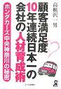 顧客満足度10年連続日本一の会社の人材育成術
