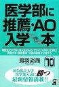 【送料無料】医学部に推薦・AO入学できる本(2010年版) [ 鳥羽淡海 ]