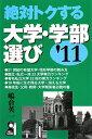 絶対トクする大学・学部選び(2011年版)