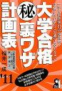 大学合格(秘)裏ワザ計画表(2011年版)