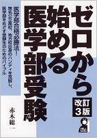 【送料無料】ゼロから始める医学部受験改訂3版 [ 赤木総一 ]