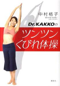 Dr.KAKKOのツンツンくびれ体操 [ 中村格子 ]