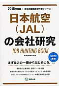 【楽天ブックスならいつでも送料無料】日本航空(JAL)の会社研究(2015年度版) [ 就職活動研...