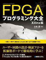 FPGAプログラミング大全 Xilinx編