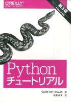 Pythonチュートリアル第3版