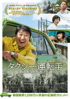 タクシー運転手 約束は海を越えて【Blu-ray】 [ ソン・ガンホ ]