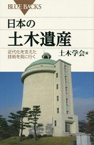 【送料無料】日本の土木遺産 [ 土木学会 ]