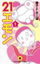 21エモン(1) (てんとう虫コミックス(少年)) [ 藤子・F・ 不二雄 ]