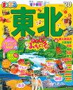 まっぷる東北('20) (まっぷるマガジン)