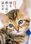 猫を飼う前に読む本