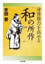 身体能力を高める「和の所作」 (ちくま文庫) [ 安田登(能楽師) ] - 楽天ブックス