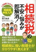 相続税の不安・悩みが即解消!