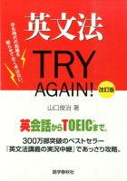 英文法TRY AGAIN!改訂版