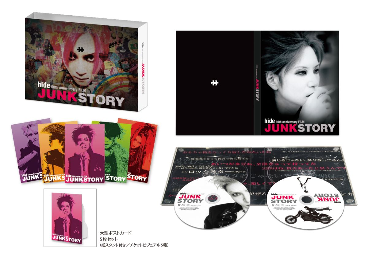 hide 50th anniversary FILM「JUNK STORY」画像