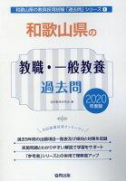 和歌山県の教職・一般教養過去問(2020年度版)