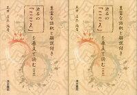 【バーゲン本】漱石のこころを原文で読む 前後編