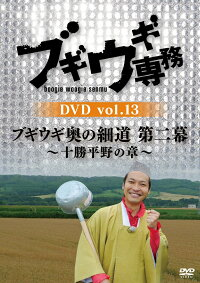 ブギウギ専務DVD vol.13 「ブギウギ奥の細道 第二幕」 〜十勝平野の章〜