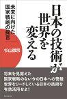日本の技術が世界を変える 未来に向けた国家戦略の提言 [ 杉山 徹宗 ]