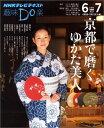 京都で磨くゆかた美人 NHK趣味Do楽 [ 日本放送協会 ]