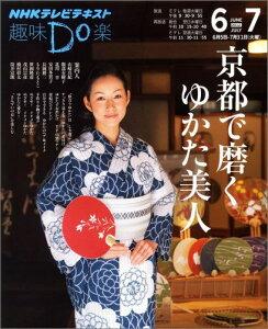 【送料無料】京都で磨くゆかた美人