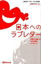 日本へのラブレター [ NHKワールド・ラジオ日本 ]